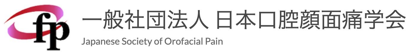 日本口腔顔面痛学会